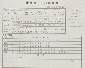特定技能・履歴書