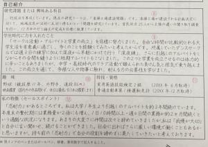 特定技能・履歴書②