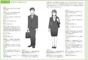 特定技能・就職活動の服装